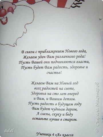 """Газеты """"С Новым годом!"""" фото 4"""
