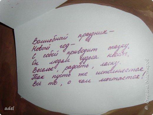 """Газеты """"С Новым годом!"""" фото 8"""