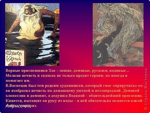 Презентация. фото 13