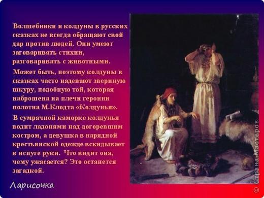 Презентация. фото 18