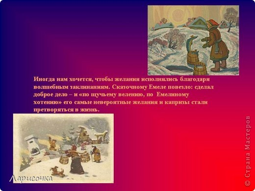 Презентация. фото 23