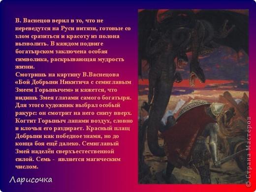 Презентация. фото 29