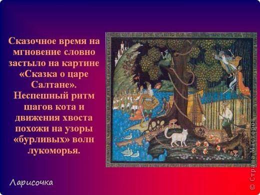 Презентация. фото 7