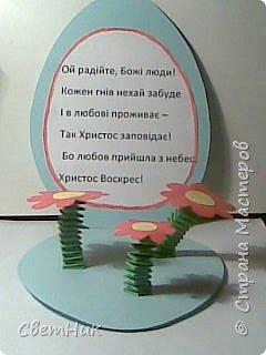 Аппликация: Пасхальная открытка. фото 2