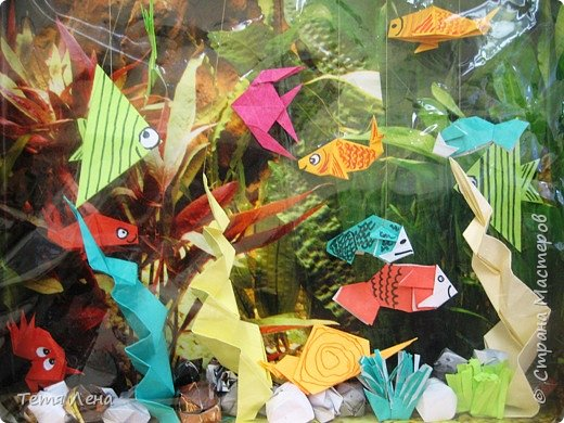 Оригами: Аквариум