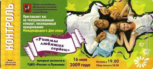 15 мая - МЕЖДУНАРОДНЫЙ ДЕНЬ СЕМЬИ фото 13
