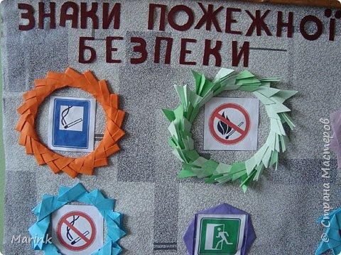 Оригами: Плакат пожарной безопасности фото 2