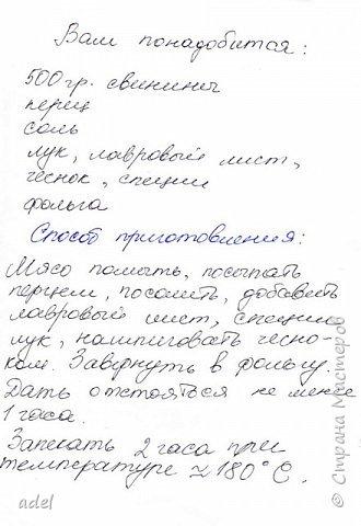 """Рецепт кулинарный: Лучшие рецепты группы """"Радуга"""" фото 5"""