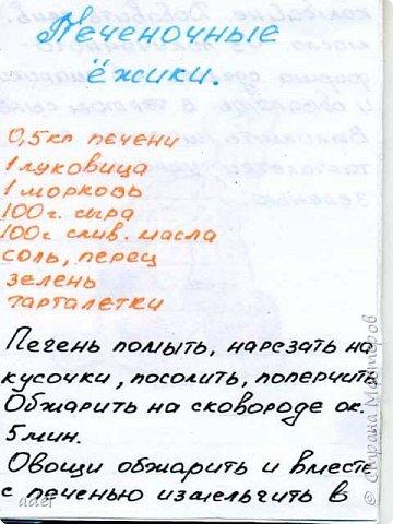 """Рецепт кулинарный: Лучшие рецепты группы """"Радуга"""" фото 29"""