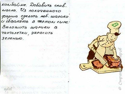 """Рецепт кулинарный: Лучшие рецепты группы """"Радуга"""" фото 30"""