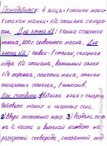 """Рецепт кулинарный: Лучшие рецепты группы """"Радуга"""" фото 21"""