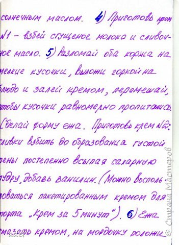 """Рецепт кулинарный: Лучшие рецепты группы """"Радуга"""" фото 22"""