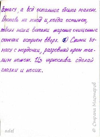 """Рецепт кулинарный: Лучшие рецепты группы """"Радуга"""" фото 23"""