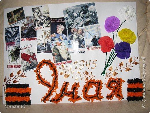 Торцевание: Плакат ко Дню Победы фото 1
