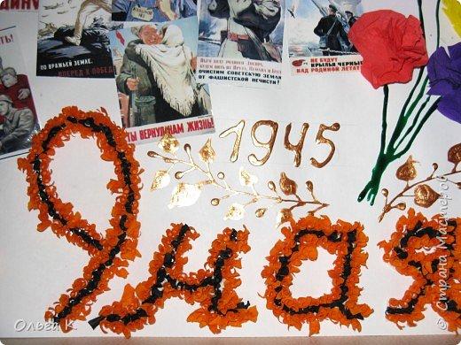 Торцевание: Плакат ко Дню Победы фото 2
