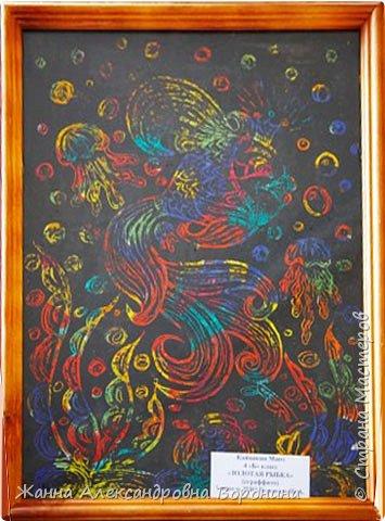 Граттаж: «Золотая рыбка».  Манэ Кайцакян. 4класс