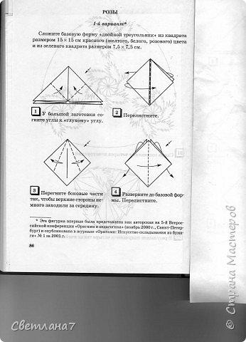 Оригами: Ваза с розами фото 3