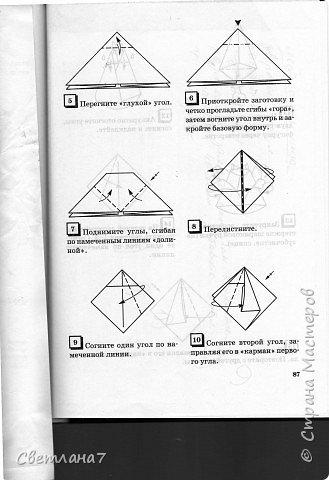 Оригами: Ваза с розами фото 4