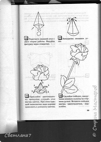 Оригами: Ваза с розами фото 6