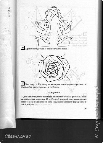 Оригами: Ваза с розами фото 8