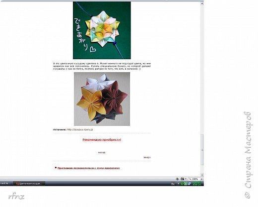 Кусудама: схема кусудамки цветочной фото 6