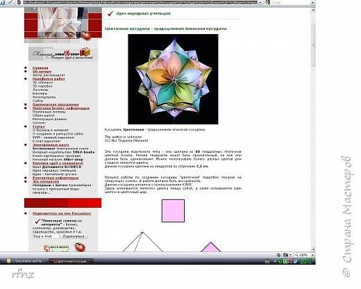 Кусудама: схема кусудамки цветочной фото 1
