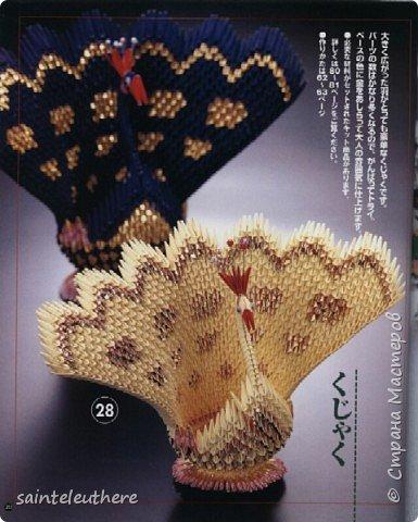 Оригами модульное: схемы фото 2
