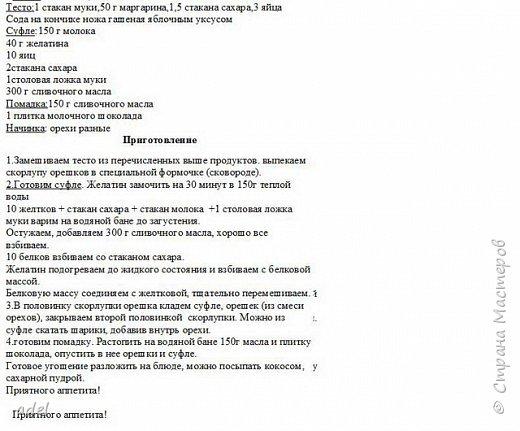 """Рецепт кулинарный: Лучшие рецепты группы """"Радуга"""" фото 2"""