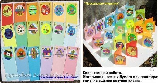Аппликация: Закладки для Библии и пасхальные открытки.
