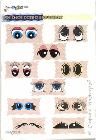 Рисуем глазки. фото 11