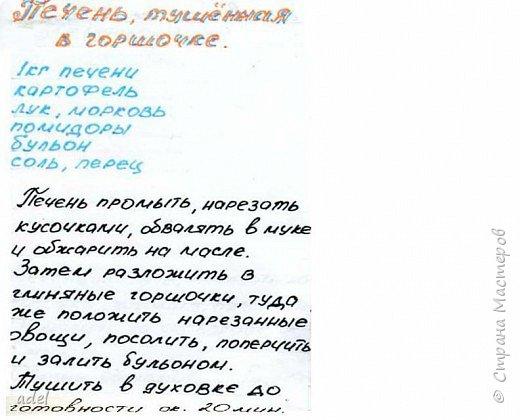 """Рецепт кулинарный: Лучшие рецепты группы """"Радуга"""" фото 28"""