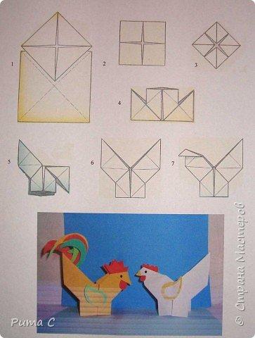 Оригами: Схема курочки