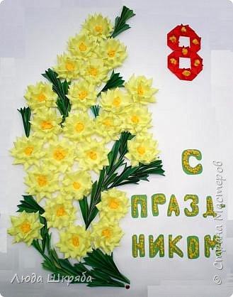 Бумагопластика: С праздником 8 марта!