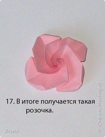 """Оригами: Мастер класс """"Как сделать розу"""". фото 13"""