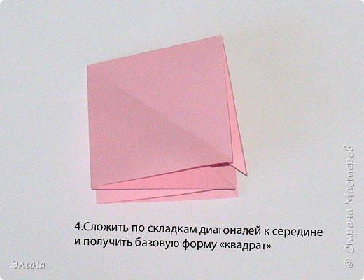 """Оригами: Мастер класс """"Как сделать розу"""". фото 2"""