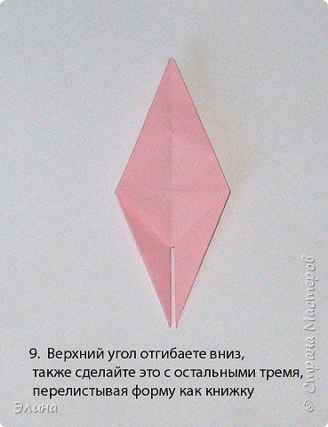 """Оригами: Мастер класс """"Как сделать розу"""". фото 7"""
