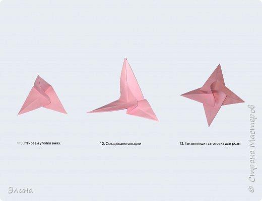 """Оригами: Мастер класс """"Как сделать розу"""". фото 9"""
