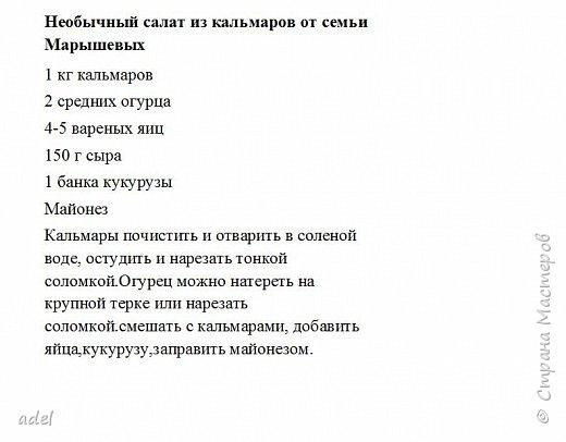 """Рецепт кулинарный: Лучшие рецепты группы """"Радуга"""" фото 26"""