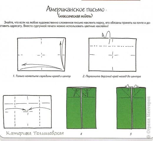 Оригами Схемы к конверту с