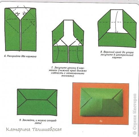 Оригами на конверт