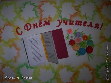 За идею большущее спасибо от всего нашего класса и меня лично Ольге Ольшак. фото 1