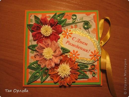 Открытки и коробочки появились некоторые по-поводу,а некоторые на всякий случай.Такую открытку мы подариле учительнице сына на День Рождения. фото 7