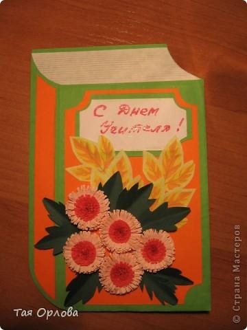 Открытки и коробочки появились некоторые по-поводу,а некоторые на всякий случай.Такую открытку мы подариле учительнице сына на День Рождения. фото 5