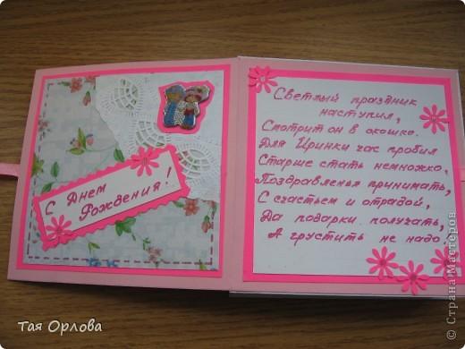 Открытки и коробочки появились некоторые по-поводу,а некоторые на всякий случай.Такую открытку мы подариле учительнице сына на День Рождения. фото 10