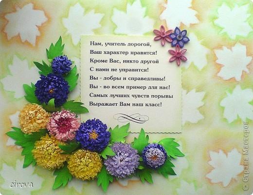 Как можно оформить поздравления для учителей, открытки доброе утро