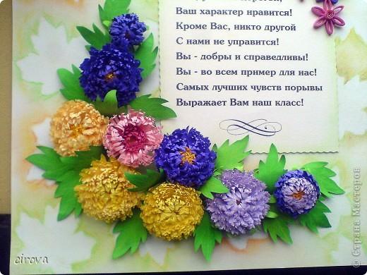 Ещё одно поздравление учителю.  Фото делаю телефоном , поэтому четкость и цвета не очень получились. фото 2