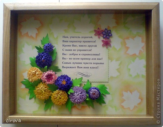 Ещё одно поздравление учителю.  Фото делаю телефоном , поэтому четкость и цвета не очень получились. фото 3