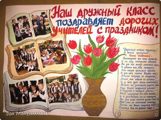 """Очередная стенгазета по просьбе учительницы моего сына... Долго думала, что же можно нарисовать на день учителя, потом сама учительница, понимая, что у меня не так много свободного времени, предложила, наклеить фотографии нашего класса, ну а я уже сама придумала """"вклеить"""" эти фотки в нарисованные книги. Ну и само собой букет цветов и стих. Сын со светящимися от гордости за свою маму глазами пришел из школы и сказал, что моя стенгазета настолько красивая, что ее повесили на самое видное место в школе, чтобы сам директор увидел!.. И еще долго пародировал учительницу, которая ахала и охала при виде стенгазеты! Идей-то много и желание есть всё это делать, тем более ради своего ребенка, а детям очень важно, когда не только они гордятся своими родителями, но и окружающие их хвалят, только времени, к сожалению, на это мало..."""