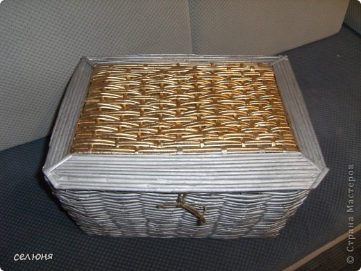 Вот подруге на день рождения оплела коробку под рукоделие (она профессиональная портниха). Коробка из-под электромясорубки (28*40*250). Покрасила краской из баллончика цвета металлик и золото. Очень удобно - прокрашивает все и быстро сохнет, но дороговато. (Поленилась перед началом плетения покрасить саму коробку-основу) фото 1