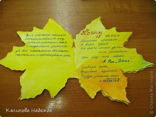 """Почти всю четверть мы посвятили теме """"Осень"""". К концу четверти родились вот такие книжки-малышки - самиздат))) фото 7"""